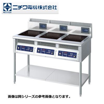 新品送料無料■ニチワ 業務用 IH調理器 MIR-1333SB 電磁調理器 幅1200×奥行750