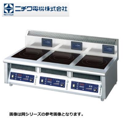新品送料無料■ニチワ 業務用 IH調理器 MIR-2333TB 電磁調理器 幅1500×奥行750