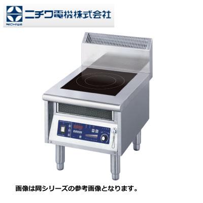 新品送料無料■ニチワ 業務用 IH調理器 MIR-3L 電磁調理器 幅450×奥行600
