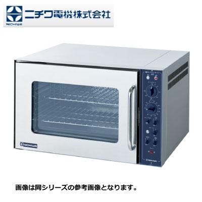 新品送料無料■ニチワ 電気コンベクションオーブン SCO-5N 卓上オーブン 幅630×奥行725