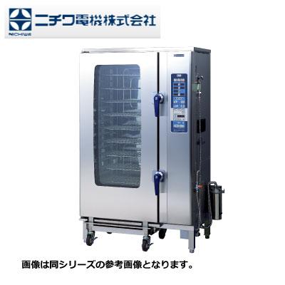 新品送料無料■ニチワ 電気スチームコンベクションオーブン SCOS-2020RH-R(L) スチコン 幅1125×奥行1025
