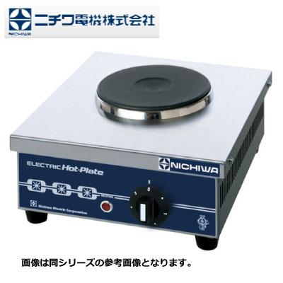新品送料無料■ニチワ 卓上電気コンロ THP-1 幅270×奥行300