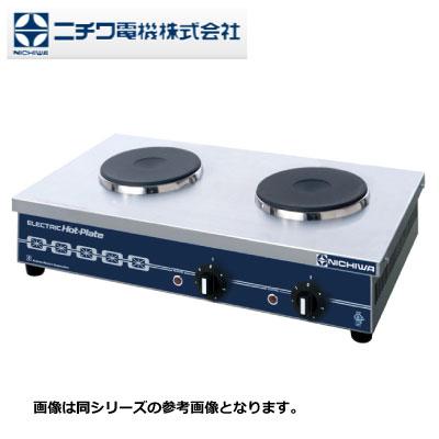 新品送料無料■ニチワ 卓上電気コンロ THP-2W 幅580×奥行340