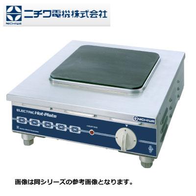 新品送料無料■ニチワ 卓上電気コンロ THP-4 幅450×奥行500