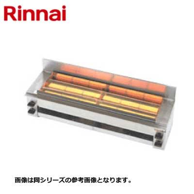 【新品】リンナイ■ガス赤外線グリラー 下火式 串焼64号 ■RGK-64■送料無料(幅1020×奥行337.5×高さ236.5)