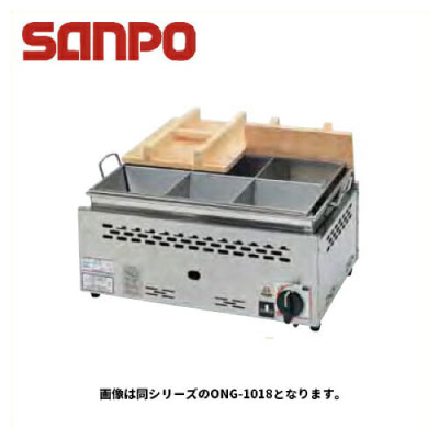 新品■送料無料■三宝ステンレス ガス式 湯煎式おでん鍋(自動点火式) 平型二重 ONG-1014 460x360x290mm