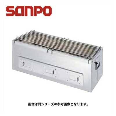 新品■送料無料■三宝ステンレス 炭焼きコンロ SM-1 小 405x230x230mm