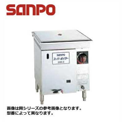 新品■送料無料■三宝ステンレス ガス式 スーパーボイラー セイロタイプ SNB-0 515×554×650mm
