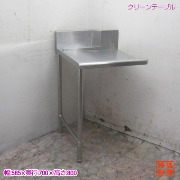 未使用厨房 ステンレス クリーンテーブル 585×700×800 食器洗浄機用作業台 /19F2206Z