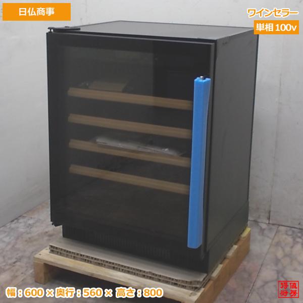 未使用厨房 '18 ユーロカーブ ワインセラー コンパクトX59 日仏商事/19K0904Z