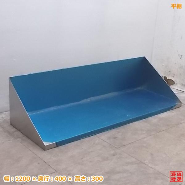 未使用厨房 ステンレス平棚 1200×400×300 壁棚食器棚 /19M0325Z