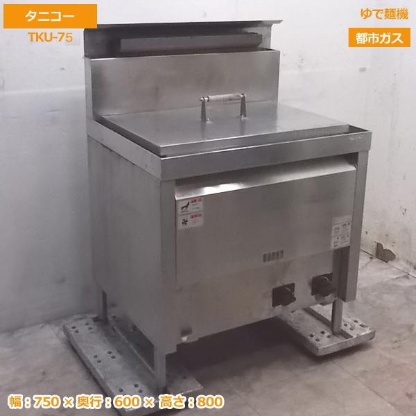 中古厨房 タニコー 都市ガス ゆで麺機 TKU-75 うどん釜 750×600×800 /19L2010Z