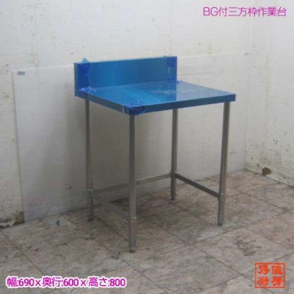 未使用厨房 ステンレス BG付三方枠作業台 690×600×800 業務用 /19H0809Z