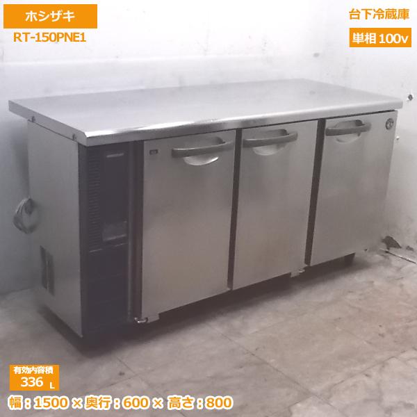 中古厨房 ホシザキ 台下冷蔵庫 RT-150PNE1 1500×600×800 /20A3101S