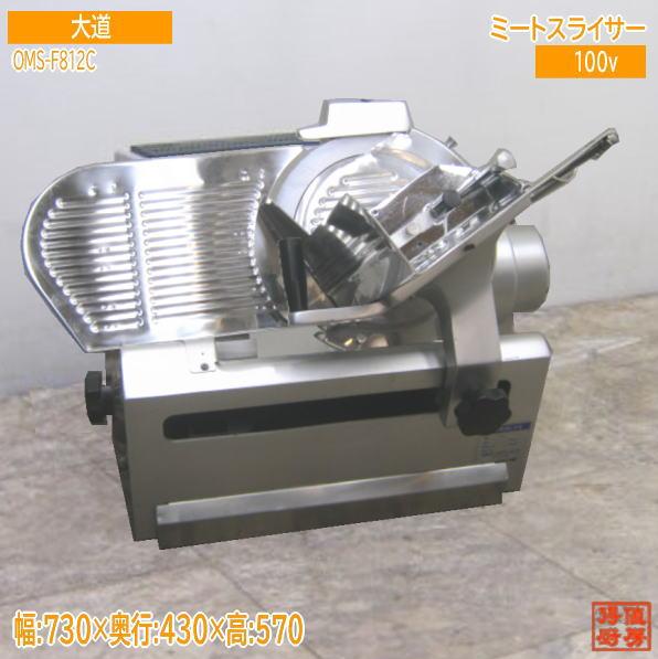 12E1936Z 大道OHMICH ミートスライサー OMS-F812C 中古 730×430×570