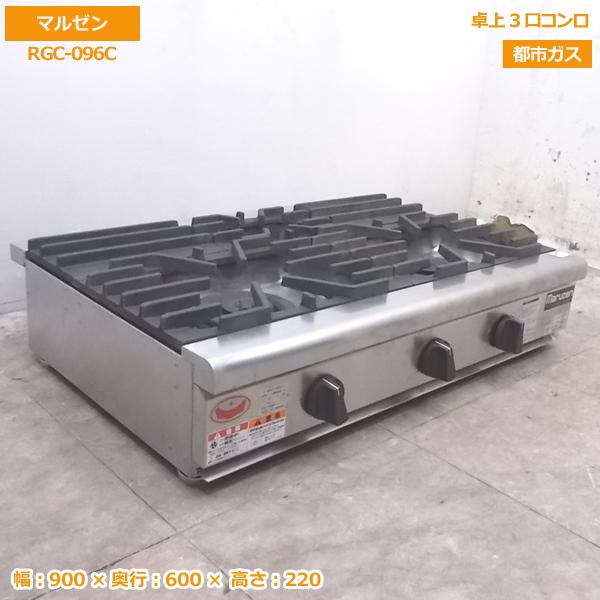 中古厨房 '18マルゼン 卓上3口コンロ RGC-096C 都市ガス 900×600×220 /20B2835Z