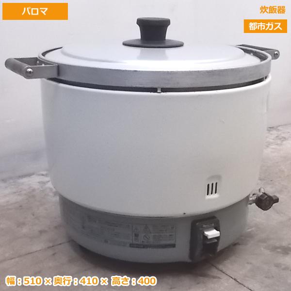 中古厨房 パロマ 都市ガス 炊飯器 510×410×400 業務用 /20B2907Z