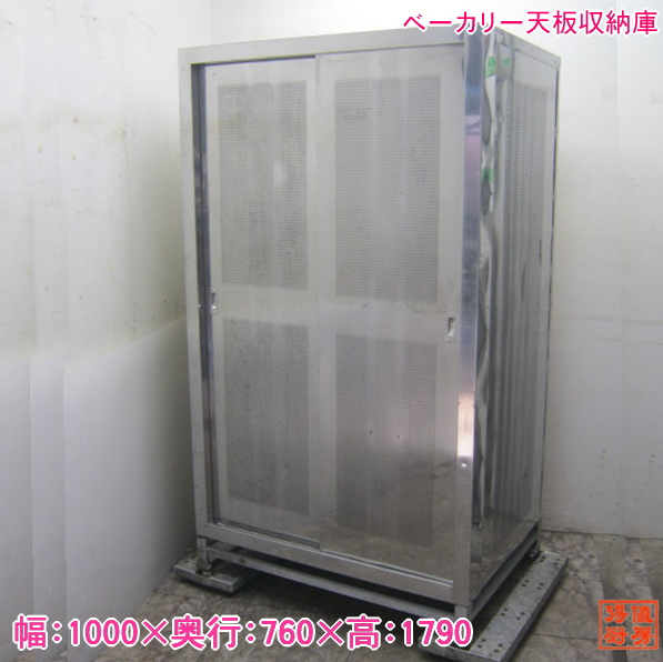 19D2406Z ベーカリー天板収納庫 1000×760×1790 中古