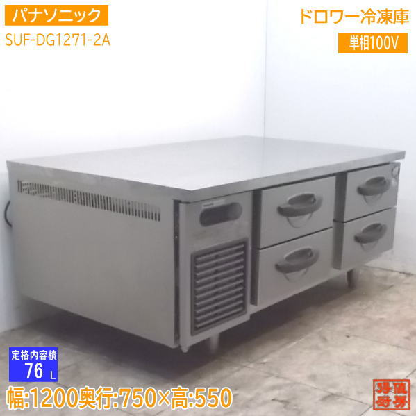 中古 パナソニック ドロワー冷凍庫 SUF-DG1271-2A 新商品!新型 1200×750×550 21H1822Z スーパーセール期間限定 中古厨房