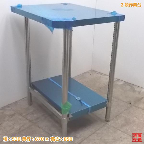 未使用 本日限定 出群 2段作業台 530×670×850 未使用厨房 20L1114Z 業務用 ステンレス