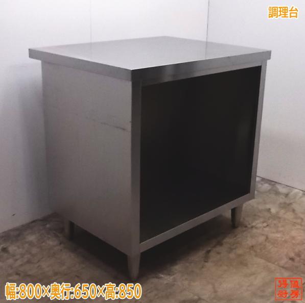 中古 NEW ARRIVAL 国産品 調理台 800×650×850 中古厨房 業務用 21C1622Z ステンレス