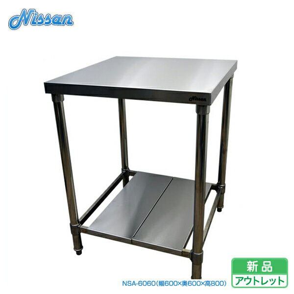commercial stainless steel work bench nsa 6060 w600d600 - Stainless Steel Work Bench