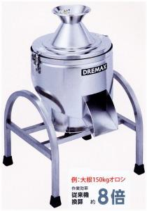 ドリマックス スーパーオロシ(DX-660)