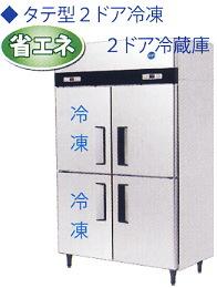 JCM 縦型業務用冷凍冷蔵庫 省エネIシリーズ JCMR-1280F2-I 代金引換・時間帯指定不可 運搬・搬入・据付費込