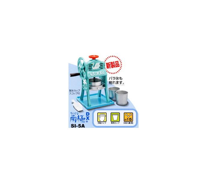 池永鉄工 スワン ミニ手動氷削機 ちいさな南極DX SI-5A
