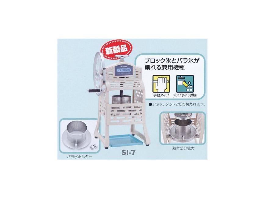 池永鉄工 スワン 氷削機 SI-7(ブロック氷・バラ氷専用)