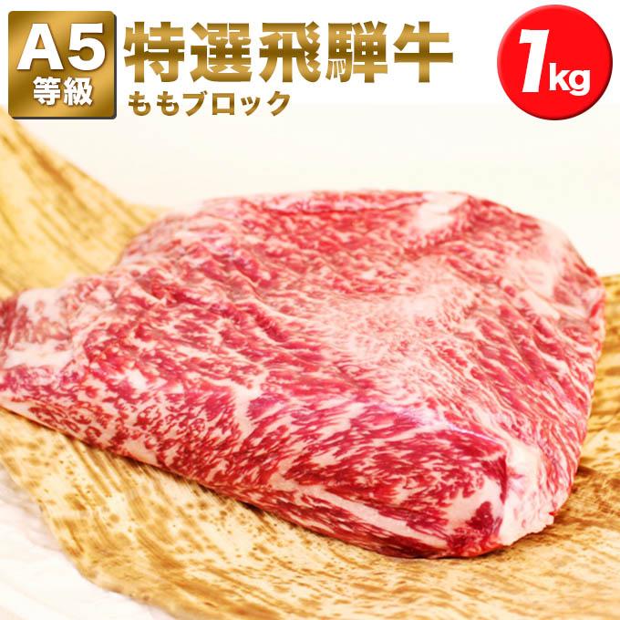 【特選飛騨牛A5等級 もも ブロック 1000g】ローストビーフ/ステーキ/焼肉用★送料無料★