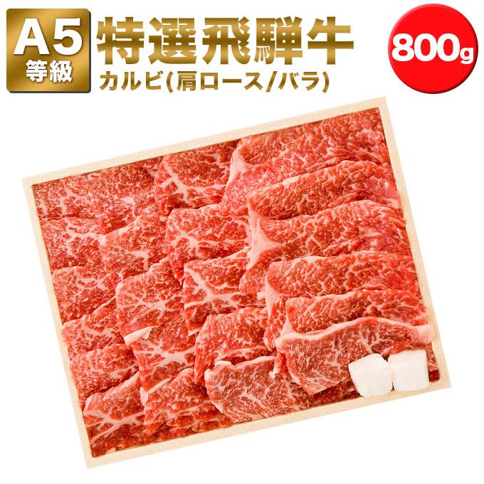 【特選飛騨牛A5等級 カルビ 800g】焼肉用4~6人前★送料無料★