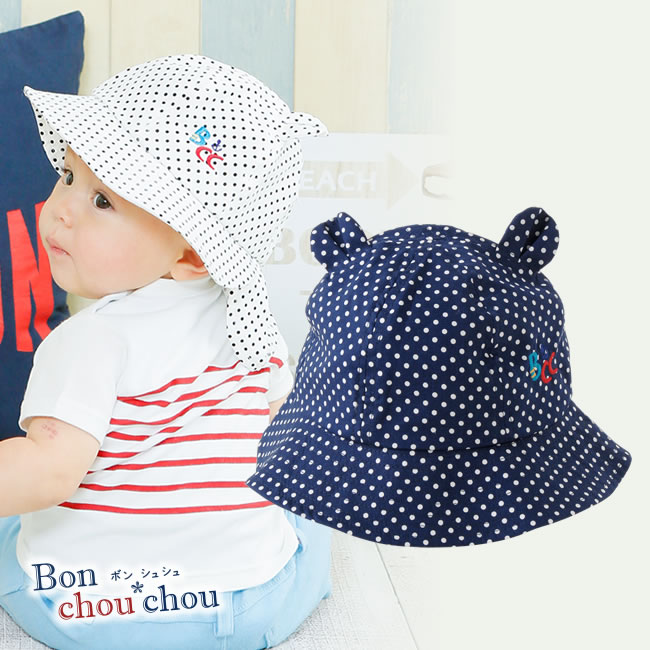 6c6a2a298464b0 ボンシュシュベビー帽子ハットキャップ赤ちゃんベビー服ベビー服ベビー帽子後ろ日除け付きあごゴム