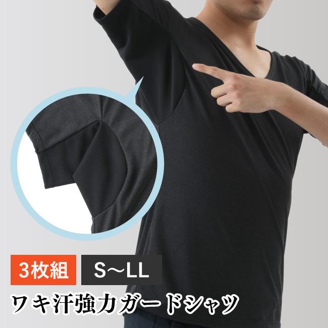 【送料無料】【3枚組】脇汗 Tシャツ メンズ 下着 肌着 汗 ジミ 対策 汗じみ 汗取り 汗取りインナー 防止 汗染み 大汗 インナー 汗が染み出さない吸汗速乾インナー アシストデュアルシャツPLUS 脇汗強力ガード S M L LL 日本製