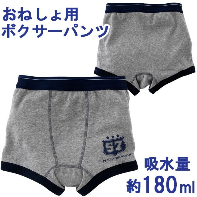 おねしょパンツ 男の子 120 120cm日本製 布 オネショ パンツ おねしょパンツ 男の子 120 120cm おねしょ パンツ ボクサーパンツ オネショ 吸水層付き パンツ 日本製 子供 チャックルベビー