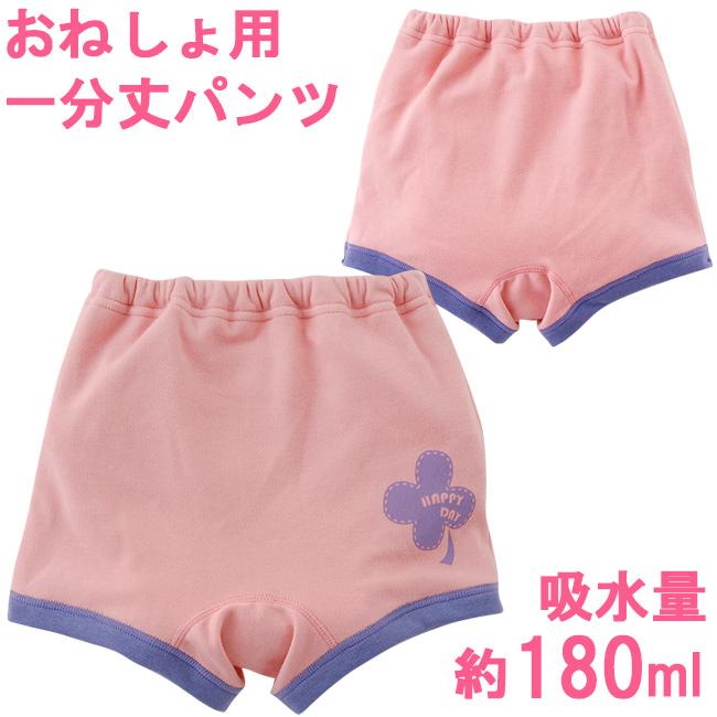 おねしょパンツ 女の子 ついに再販開始 130 130cm日本製 布 オネショ パンツ 日本製 当店限定販売 子供 130cm おねしょ 吸水層付き 一分丈パンツ チャックルベビー