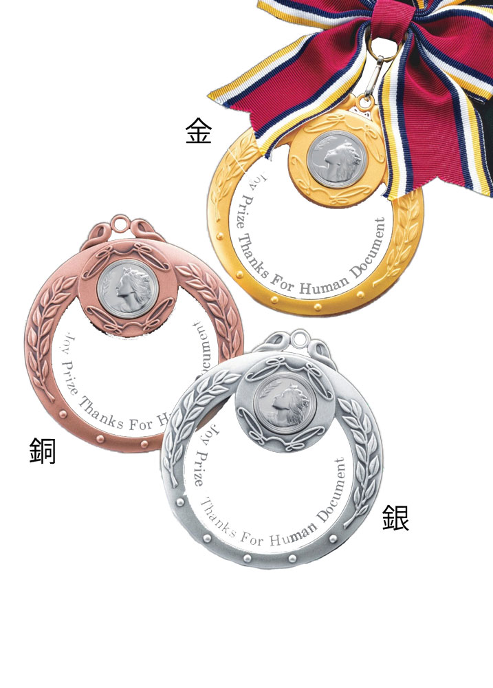 メダル[MY-9800]直径80mm