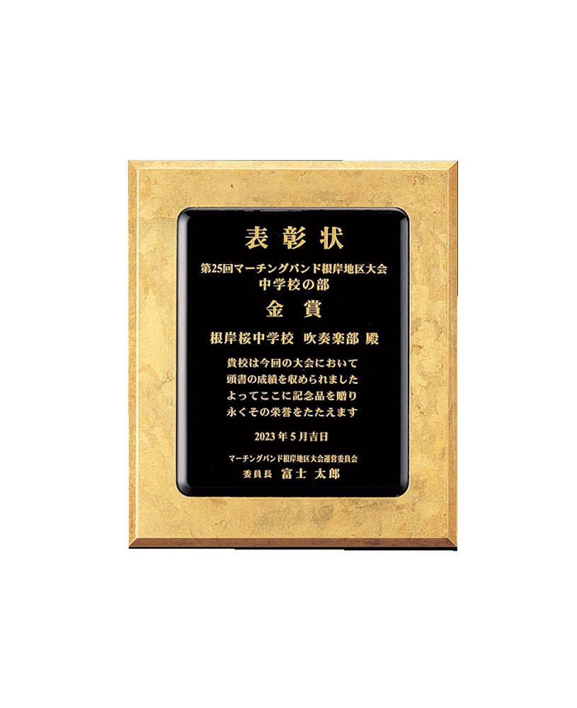 オーダー品 楯[H-387]20×17cm