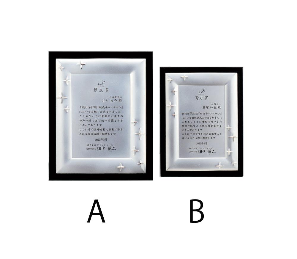 オーダー品[H-406]Aサイズ 26.4×21.4cm