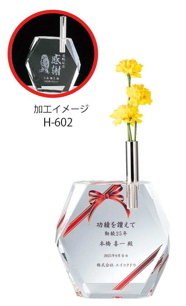 オーダー品[H-602]Aサイズ 18.5cm×13.5cm