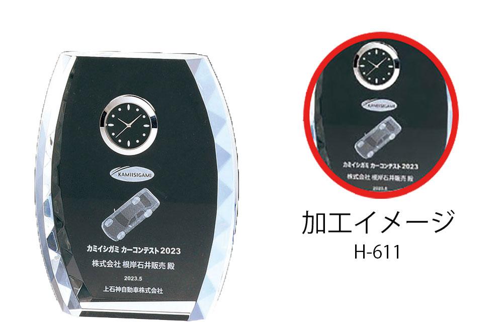 オーダー品[H-611]Aサイズ 16.5cm×12.7cm