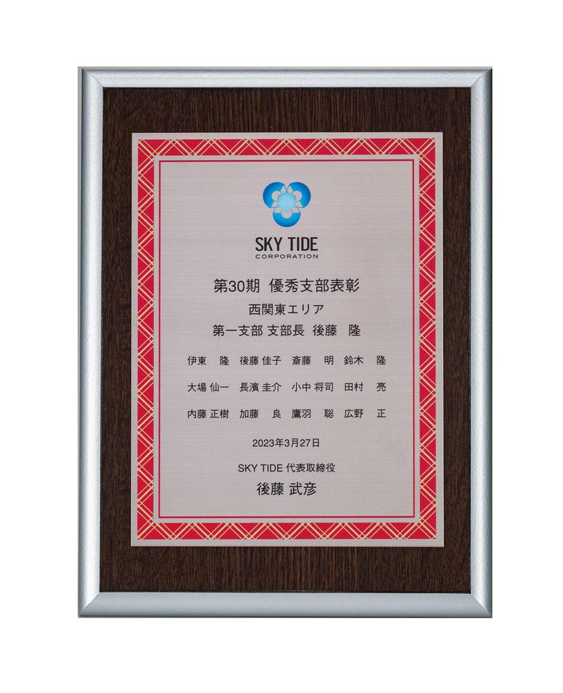 オーダー品[HIB-232] Aサイズ 30×22.5cm