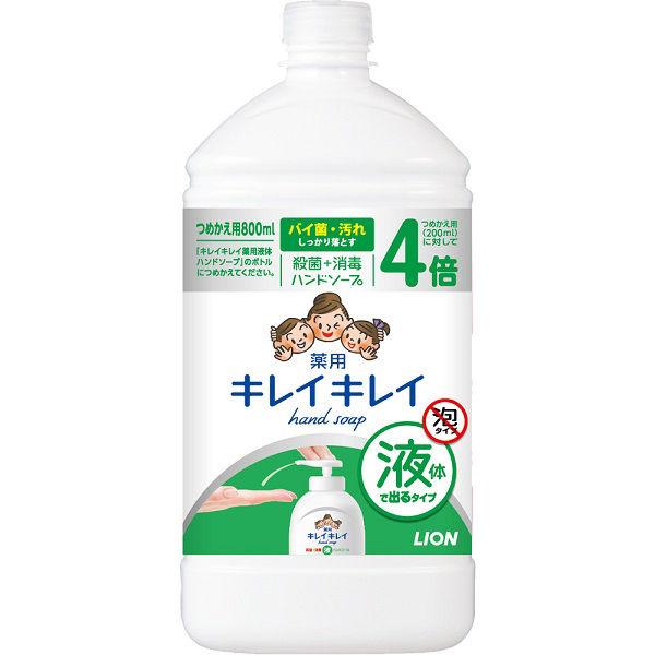 送料無料 液体 キレイキレイ 液体ハンドソープ 詰替用 800ml ライオン LION 日本製 殺菌+消毒 除菌に 格安 価格でご提供いたします 4903301282228 超激得SALE つめかえ用 手洗い洗浄 MADEINJAPAN