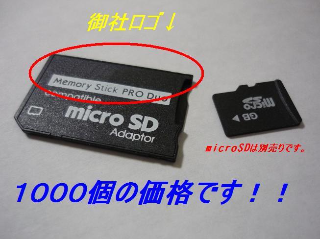 【作ります!!】【激安卸価格】microSDカード→PRODuoアダプター(マイクロSDカード→プロデュオアダプター) 1GB2GB4GB8GB16GB対応【衝撃特価】