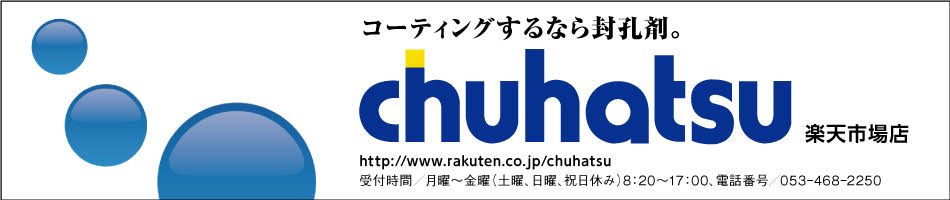 chuhatsu 楽天市場店:封孔剤の業界トップメーカーです。