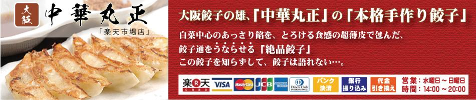 中華丸正 楽天市場店:大阪餃子の雄、中華丸正が遂に、楽天市場に登場。絶品餃子を体感せよ。