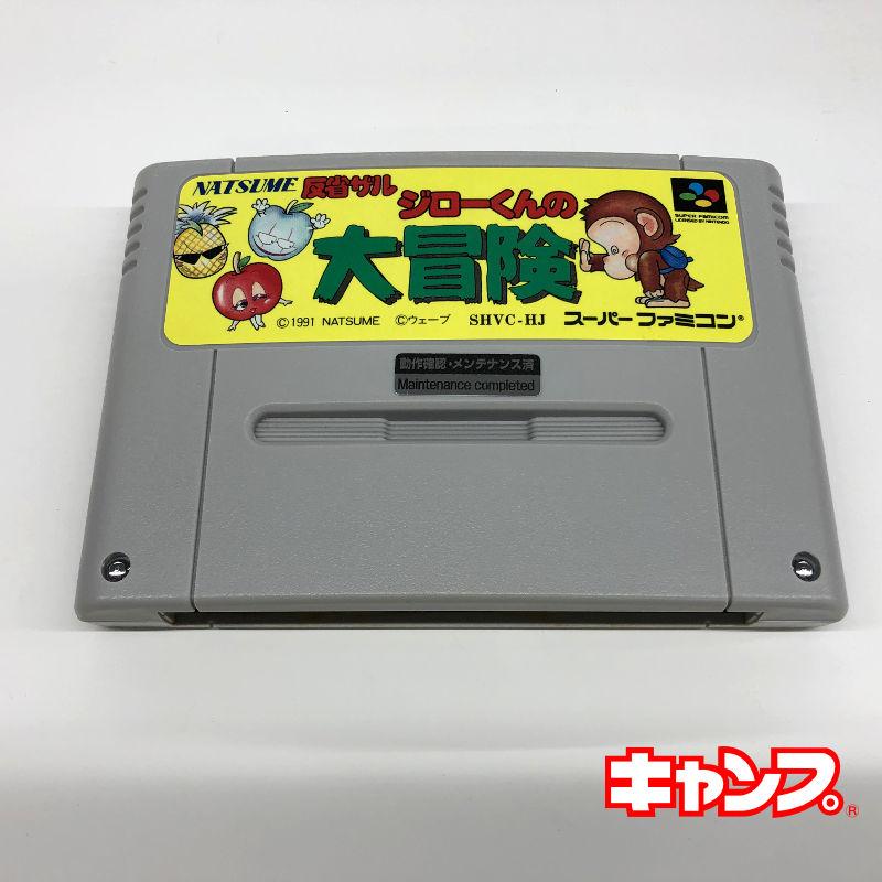 レトロゲーム 国内送料無料 スーパーファミコン 反省ザル ジローくんの大冒険 良い-RE0001037 中古 日本正規代理店品
