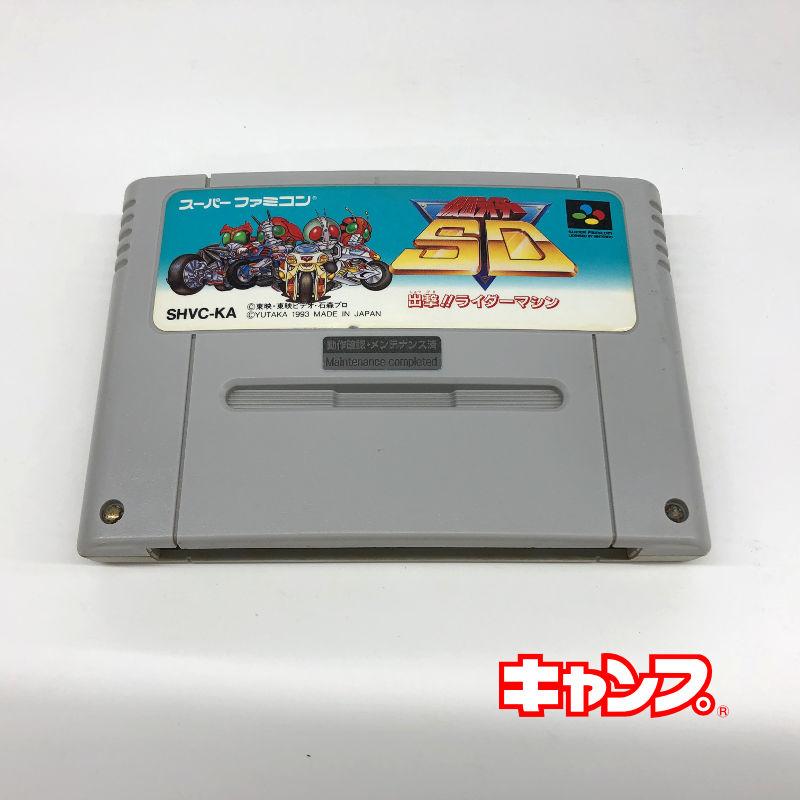 レトロゲーム 店 スーパーファミコン 仮面ライダーSD 新着 出撃 中古 良い-RE0001079 ライダーマシン