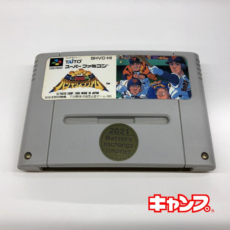 レトロゲーム 国内正規品 スーパーファミコン SUPER究極 良い-RE0001091 信憑 ハリキリスタジアム 中古