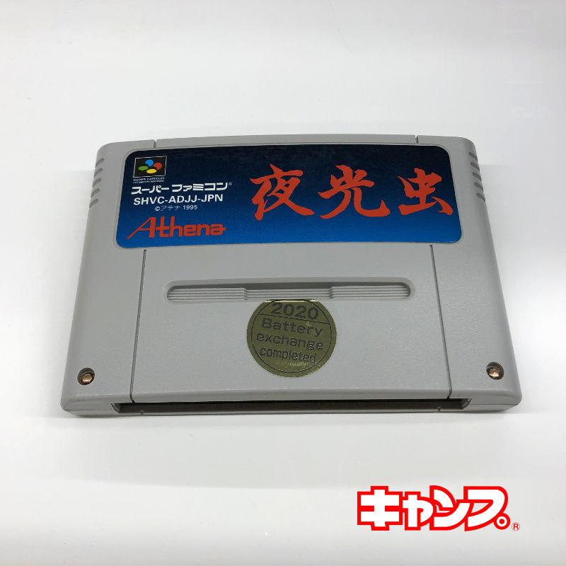 レトロゲーム スーパーファミコン 夜光虫 信用 中古 限定モデル 良い-RE0001097